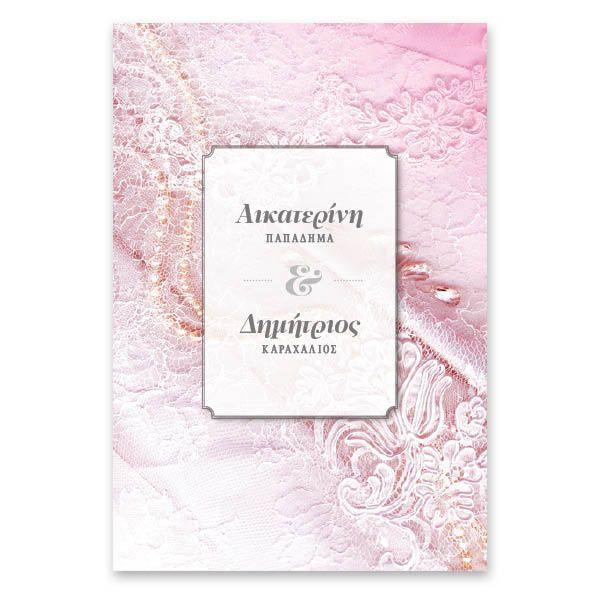 Ρομαντική Ροζ Δαντέλα | Πέρλες, δαντέλα και σατέν ύφασμα σε ροζ τόνους συνθέτουν ένα ρομαντικό προσκλητήριο γάμου για να ανακοινώσουν τα ευχάριστα νέα. Εκτυπώνεται σε χαρτί της επιλογής σας, μεγέθους 15 x 22 εκατοστών κατακόρυφης διάταξης και συνοδεύεται από ασορτί φάκελο. Lovetale.gr