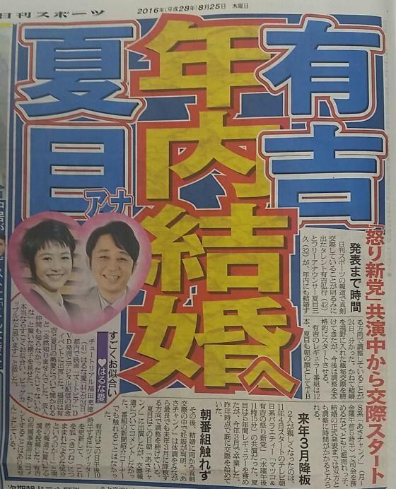 有吉・夏目の妊娠報道、所属事務所が否定