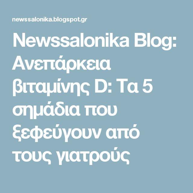 Newssalonika Blog: Ανεπάρκεια βιταμίνης D: Τα 5 σημάδια που ξεφεύγουν από τους γιατρούς