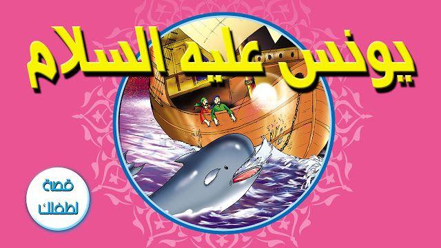 فيديو مشاهدة قصة يونس عليه السلام Blog Posts Stories Movie Posters