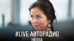 #LIVE Авторадио - YouTube