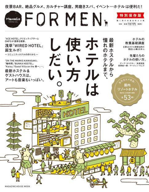 2020年東京オリンピック迫るなか、ホテルが多様化しています。 来春オープンする浅草のコミュニティ・ホテル「WIRED HOTEL」が話題です。 ホテルがコンシェルジュになり、 浅草ローカルな人々と旅人をリアルにつなぎます。 またホテル内には芸能のレプロが手がける劇場もあり、 エンターテインメント性に溢れたホテルが誕生するのです。 「ホテルを使え!」では STAY以外に楽しめるシティホテルのサービスを紹介します。 例えば、レストラン/肉/寿司/講座/パン&ジャム/ロビーラウンジ/ スイーツ/スパ/ギフト/バー…などホテルのサービスは様々。 街とつながるコミュニティ・ホテルから 自然とつながるグランピングリゾート、 癒やし=ウェルネスとつながるリトリートホテル、 夜景がキレイなシティホテルまで、 ホテル事情がまるわかりの1冊です。