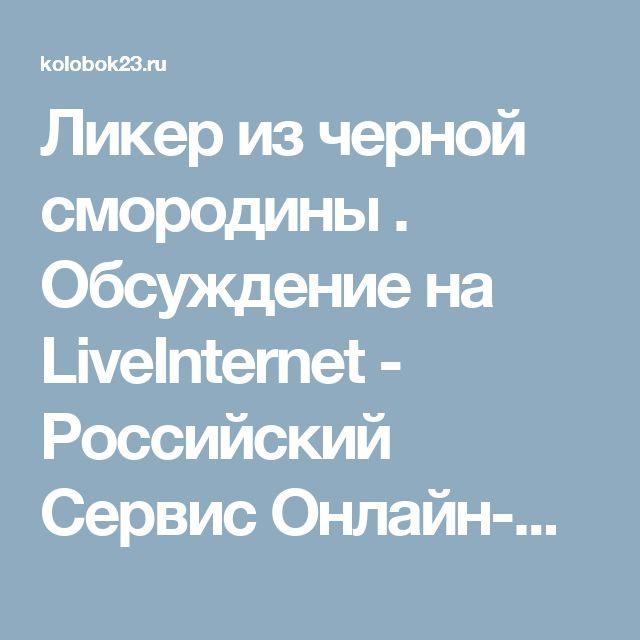 Ликер из черной смородины . Обсуждение на LiveInternet - Российский Сервис Онлайн-Дневников