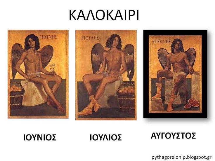 giannis tsarouchis