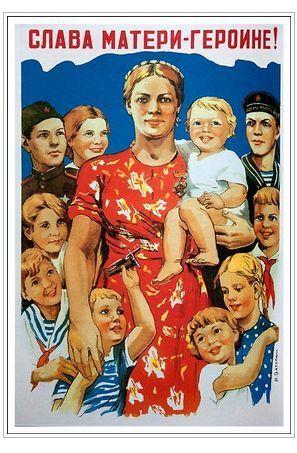 """Н. Ватолина """"Слава матери-героине!"""" 1944"""
