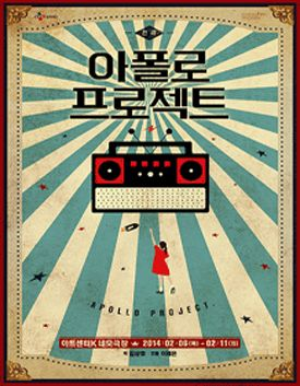 복고 포스터 - Google Search