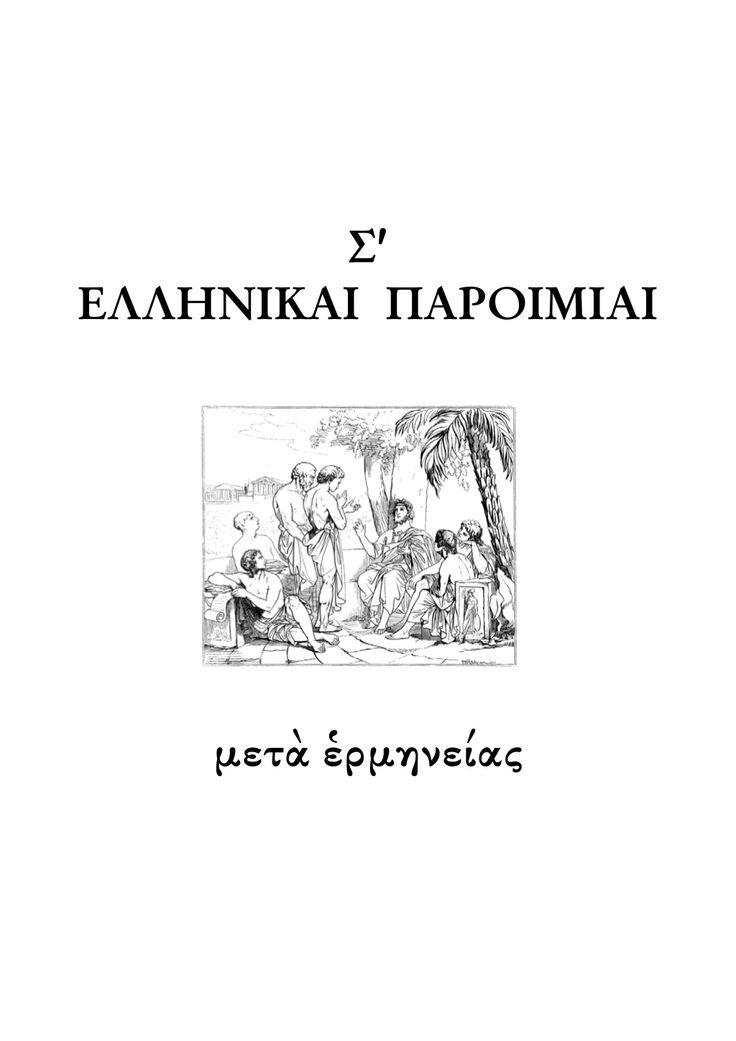 200 refranes griegos by Sito Yelas via slideshare