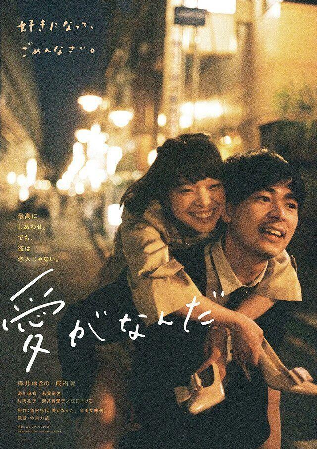 Rekomendasi Film/Dorama Jepang in 2020 Movie posters