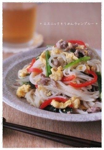 エスニックそうめんチャンプルー by papico13 [クックパッド] 簡単おいしいみんなのレシピが212万品