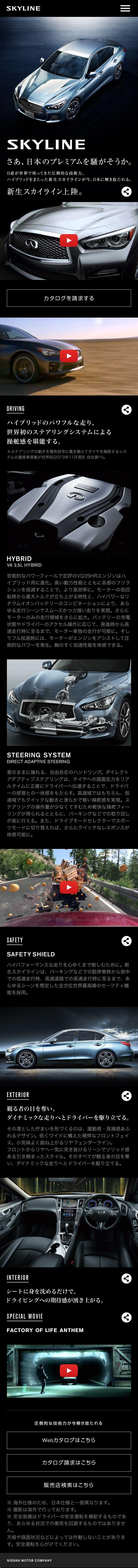 http://www.nissan.co.jp/SKYLINE/SUMMARY/SP/
