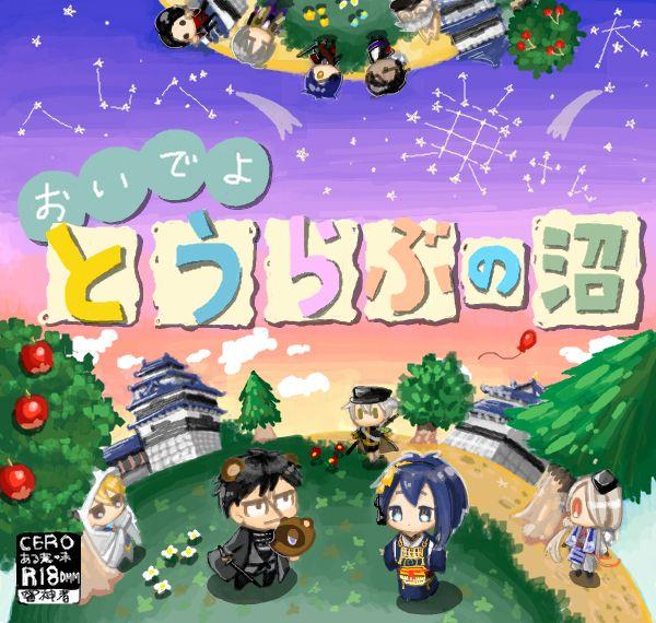 touken ranbu 刀剣乱舞 game boy