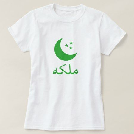 ملکه Queen in Persian T-Shirt - tap, personalize, buy right now!