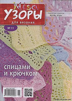 Журнал по вязанию со схемами и описанием на русском языке..