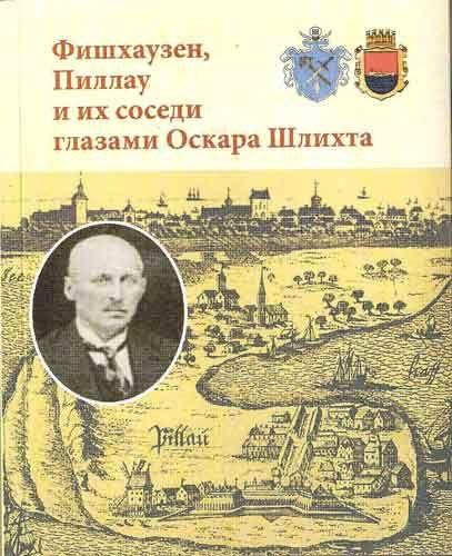книга «Фишхаузен, Пиллау и их соседи глазами Оскара Шлихта»