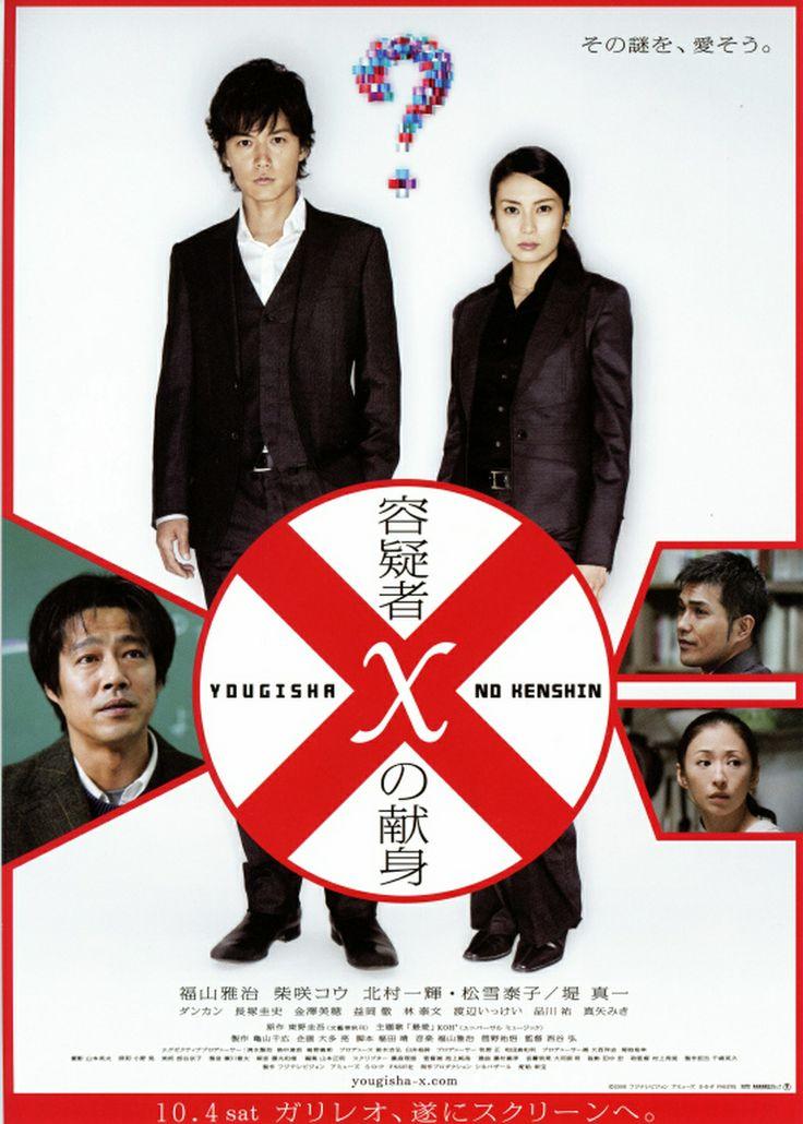 「容疑者Xの献身」   松雪泰子と堤真一の印象が強い、切なさが際立つ作品です。堤真一がジワジワと追い詰められていく展開に、 (どうぞ捕まらないで!)と願わずにはいられません。