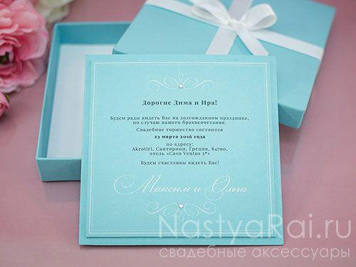 Best 20 Tiffany blue invitations ideas on Pinterest