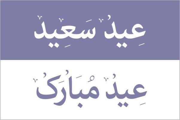 20 Free Vector Eid Mubarak / Eid Saeed Arabic Calligraphy Fonts