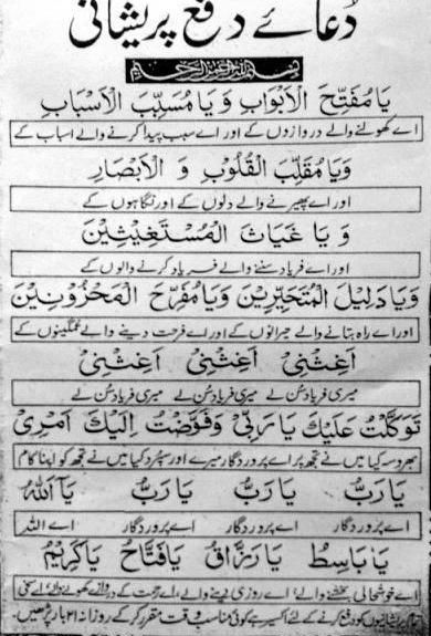 Dua for Very Hard Times