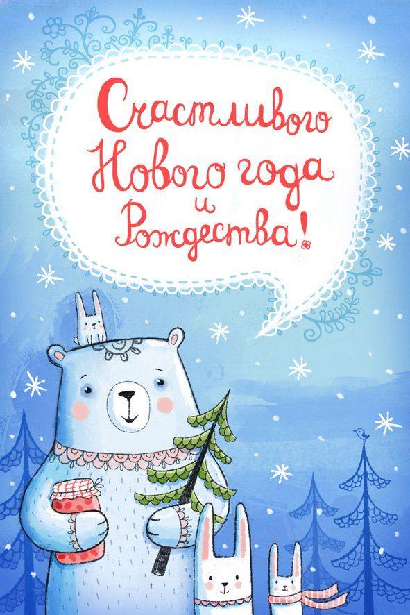 Милая открытка с новым годом