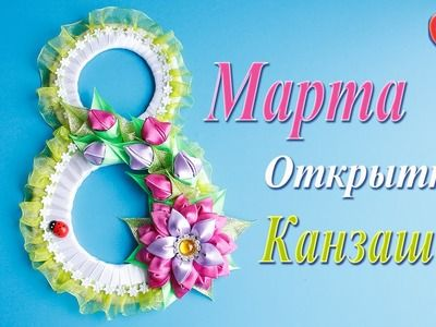 8 Марта Открытка Канзаши . Уроки Канзаши. Greeting Card kanzashi Hand made