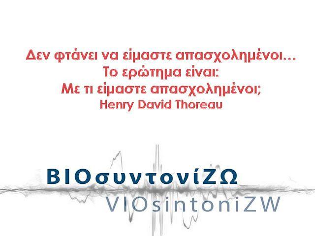 ΒΙΟσυντονίΖΩ - VIOsintoniZW:  #Δημιουργία #Στόχος #Ευεξία #ΠροσωπικήΑνάπτυξη #Γνωμικά #Χαρά #Ευτυχία  #ΒΙΟσυντονίΖΩ #ΒΙΟσυντονίΖΩVIOsintoniZW