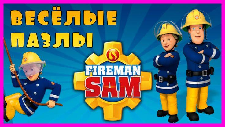 Surprise Show!!! Собираем пазл - Fireman Sam - Пожарный Сэм новый мульти...