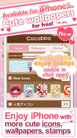 CocoPPa - Japan Kawaii(cute) icons wallpapers stamps design fashion illustration homescreen decoration app custom for iPhone 3GS, iPhone 4, iPhone 4S, iPhone 5, iPod touch (3rd generation), iPod touch (4th generation), iPod touch (5th generation) and iPad on the iTunes App Store