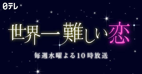 日テレ「世界一難しい恋」(2016年4月期水曜ドラマ)公式サイトです。