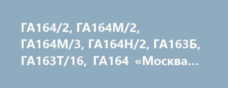 ГА164/2, ГА164М/2, ГА164М/3, ГА164Н/2, ГА163Б, ГА163Т/16, ГА164 «Москва RU» http://www.mostransregion.ru/d_001/?adv_id=24804 С хранения, предлагаем новые краны: Продам: ГА164М/1; ГА164М/2; ГА164М/3; ГА164Н/2; ГА165; ГА165/1; ГА163Б; ГА163Т/16; ГА164; ГА164/2.  Продам кран ГА164М/3; кран ГА164Н/2; кран ГА165; кран ГА165/1.  Продам кран ГА163Б; кран ГА163Т/16; кран ГА164; кран ГА164/2; кран ГА164М/1; кран ГА164М/2.  Продам кран ГА-164М/3; кран ГА-164Н/2; кран ГА-165; кран ГА-165/1.  Продам…