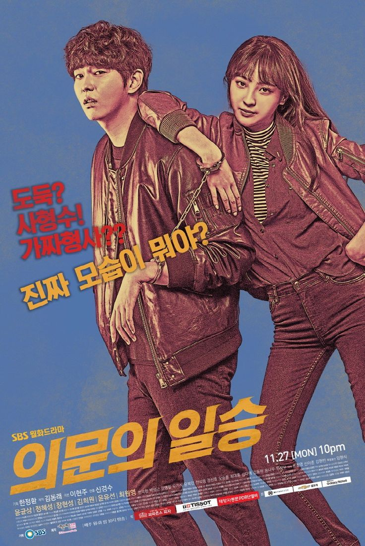 Free Download Korean Drama Doubtful Victory a.k.a. Oh, the Mysterious 2017 Engsub, Sub Indo, English Subtitle and Indonesian Subtitle #junhyesung #yoongyunsang