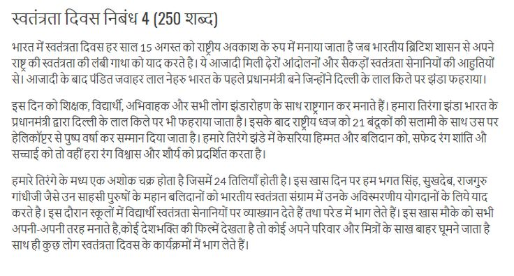 Essay on 15 august in hindi language