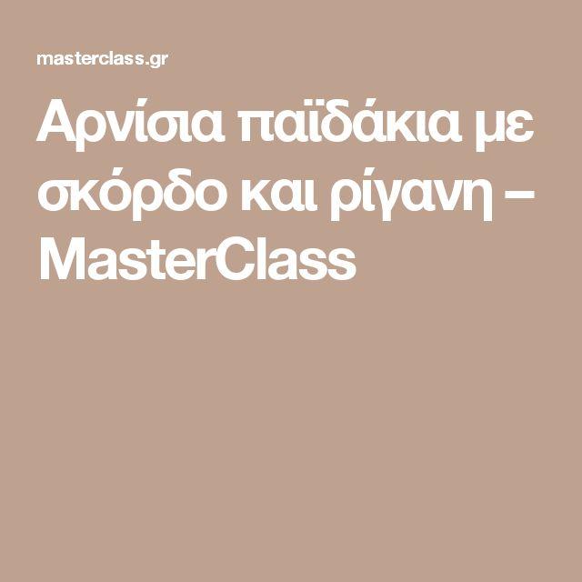 Αρνίσια παϊδάκια με σκόρδο και ρίγανη – MasterClass
