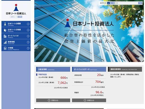 日本リート投資法人