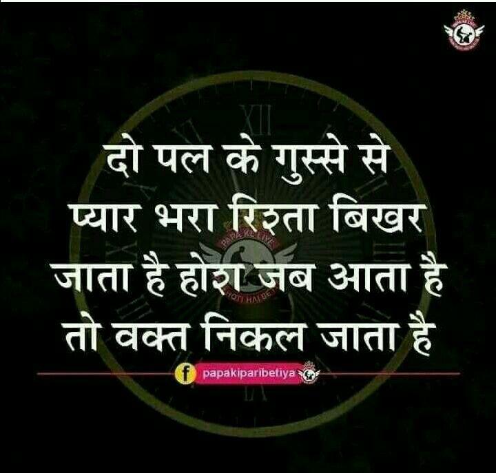 Absolutely Do Palki Do Dilonki Vasthaa Na Tooten Kanhi Hamaari Aastha Hindi Good Morning Quotes Motivational Quotes Wallpaper Reality Quotes