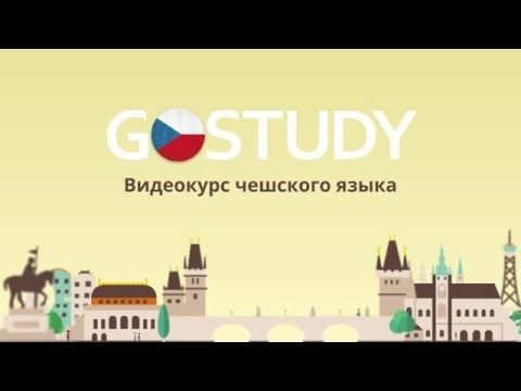3. Лекция Práce a studium – Работа и учеба - YouTube