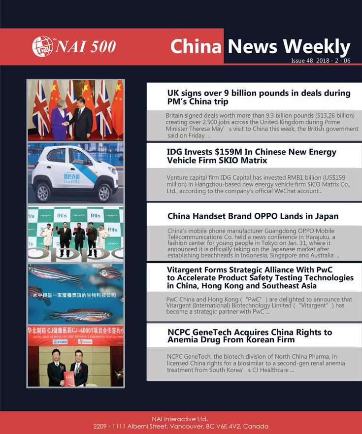 #NAI500 #ChinaNews Weekly 48 – What Happened in China for the Week of Jan 30 - Feb 6, 2018 #EV #investment #technology