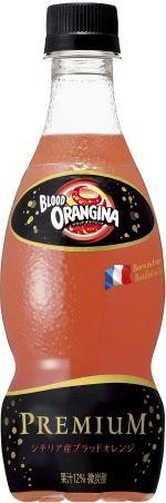 今度はどんな味?レモンジーナに続く新作「ブラッドオランジーナ」--シチリア産ブラッドオレンジ果汁を使用 - えん食べ
