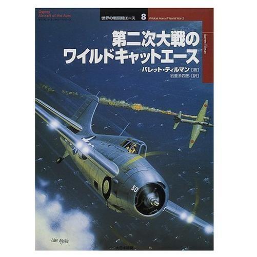 Wild Cat Ace Second World War Osprey Military Series Photo Book magazine WW2 JP #DainipponPaintings
