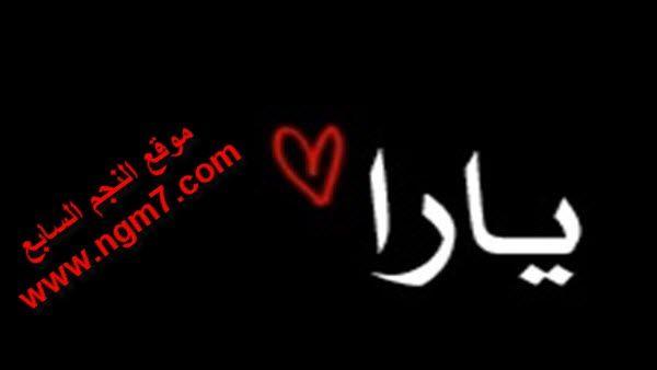 ما معنى اسم يارا وصفاتها وصفات حاملة الاسم باللغة العربية Meant To Be Names Yara