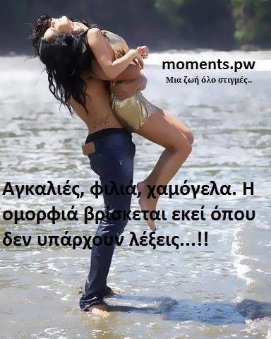 Hugs, kisses, smiles. Beauty lies where there are no words…!! Αγκαλιές, φιλιά, χαμόγελα. Η ομορφιά βρίσκεται εκεί όπου δεν υπάρχουν λέξεις.