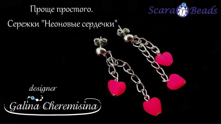 """Проще простого. Сережки """"Неоновые сердечки"""" Scarabeads GalinaCheremisina украшение своими руками сережки"""