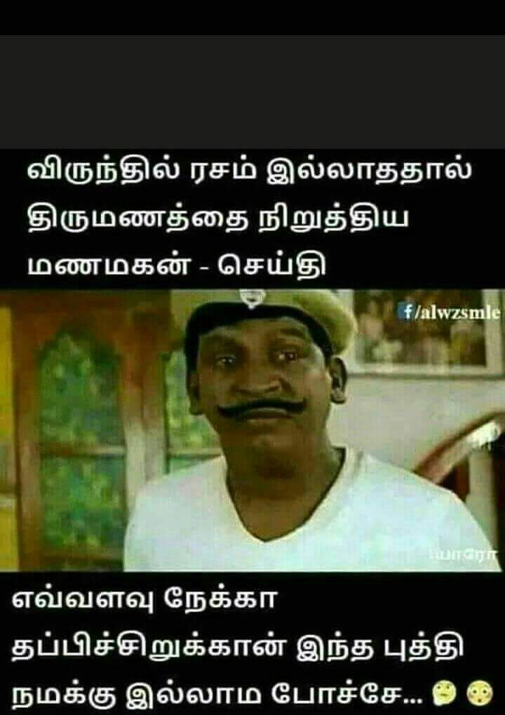 Pin By Vas Creations On Vas 123 Comedy Pictures Vadivelu Memes Comedy Quotes