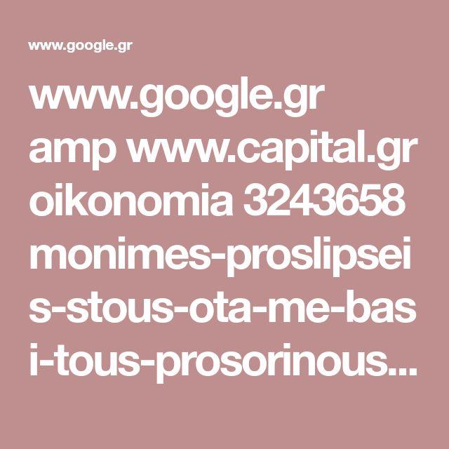 www.google.gr amp www.capital.gr oikonomia 3243658 monimes-proslipseis-stous-ota-me-basi-tous-prosorinous-pinakes-tou-asep%3famp=true