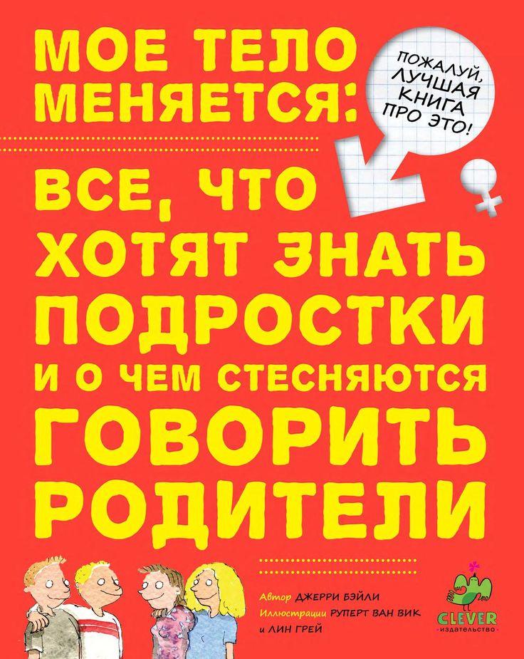 Мое тело меняется  http://clever-media.ru/?p=2323, Издательство Clever, 2012 год