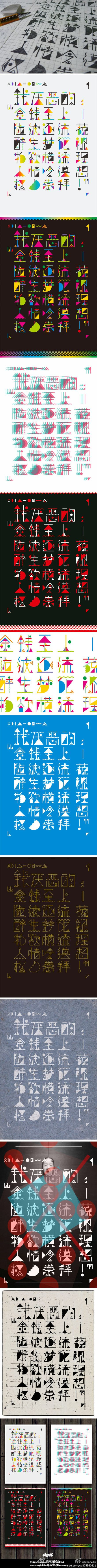 cool experimental Chinese typography