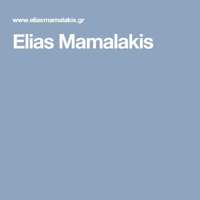 Elias Mamalakis
