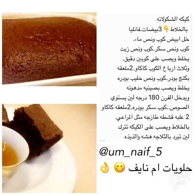 وصفات سهله حلويات أم نايف Um Naif 5 Instagram Photos And Videos كيكة الشوكولا Arabic Sweets Desserts Chocolate Cake