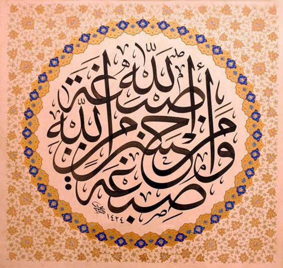 turki arabic khattati muhammad - - Yahoo India Image Search results