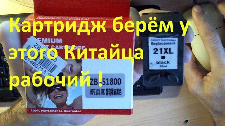 Картридж для принтера f4180, покупка из Китая