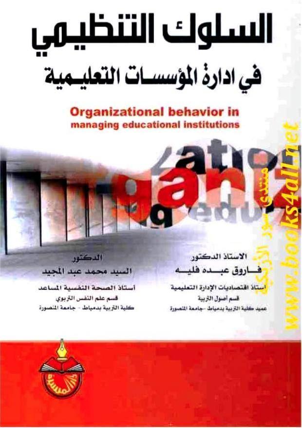 السلوك التنظيمي في إدارة المؤسسات التعليمية فاروق عبده فيلة السيد محمد عبد المجيد Https Ia802707 Us Archive O Download Books Pdf Books Download Ebook Pdf